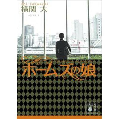 ホームズの娘   /講談社/横関大