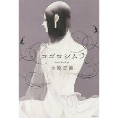 コゴロシムラ   /講談社/木原音瀬