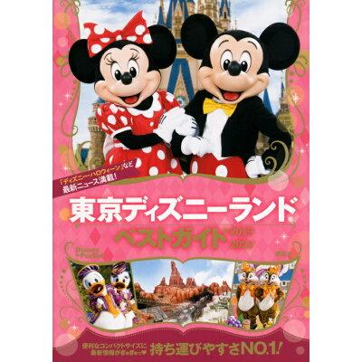 東京ディズニーランドベストガイド  2019-2020 /講談社