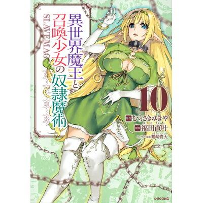 異世界魔王と召喚少女の奴隷魔術  10 /講談社/福田直叶