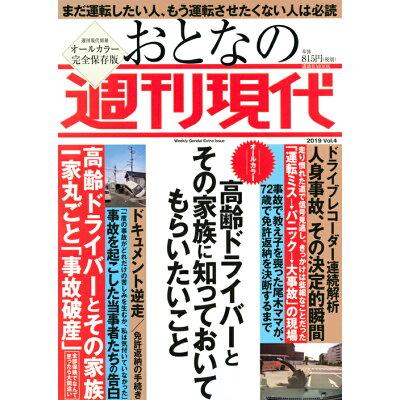 おとなの週刊現代 完全保存版 2019 vol.4 /講談社