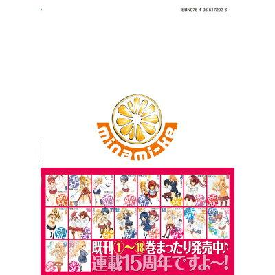みなみけ  19 /講談社/桜場コハル