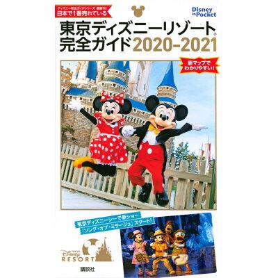 東京ディズニーリゾート完全ガイド  2020-2021 /講談社/講談社