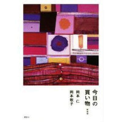 今日の買い物   新装版/講談社/岡本仁