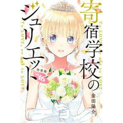 寄宿学校のジュリエット  16 特装版/講談社/金田陽介