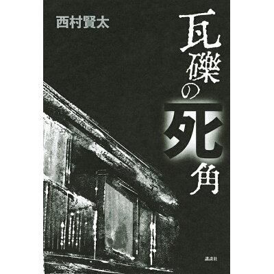瓦礫の死角   /講談社/西村賢太