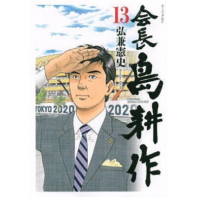 会長島耕作  13 /講談社/弘兼憲史