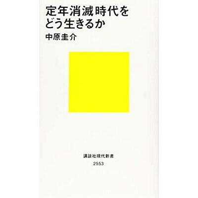 定年消滅時代をどう生きるか   /講談社/中原圭介