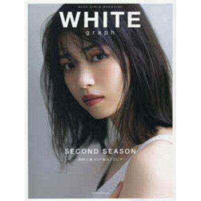 WHITE graph 西野七瀬50P独占グラビア 002 /講談社/講談社