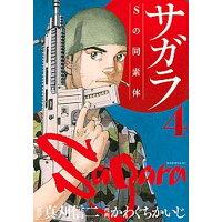 サガラ~Sの同素体~  4 /講談社/真刈信二