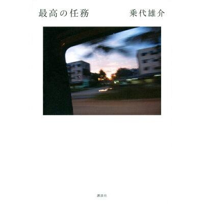 最高の任務   /講談社/乗代雄介