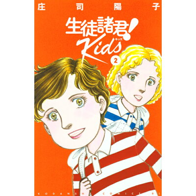 生徒諸君!Kids  2 /講談社/庄司陽子