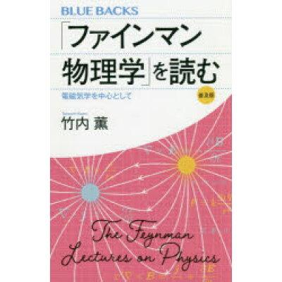 「ファインマン物理学」を読む 電磁気学を中心として  普及版/講談社/竹内薫