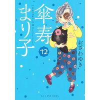 傘寿まり子  12 /講談社/おざわゆき