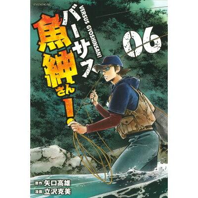 バーサス魚紳さん!  06 /講談社/矢口高雄