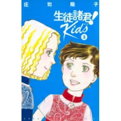 生徒諸君!Kids  3 /講談社/庄司陽子