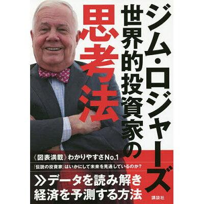 ジム・ロジャーズ世界的投資家の思考法   /講談社/ジム・ロジャーズ