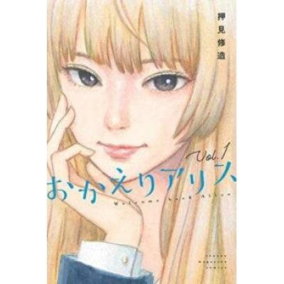 おかえりアリス  Vol.1 /講談社/押見修造