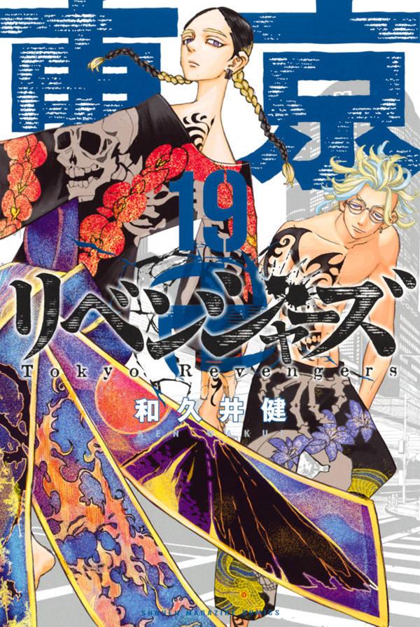 ズ 東京 卍 15 巻 リベンジャー