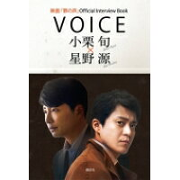 VOICE 小栗旬×星野源 映画『罪の声』Official Interview  /講談社/講談社