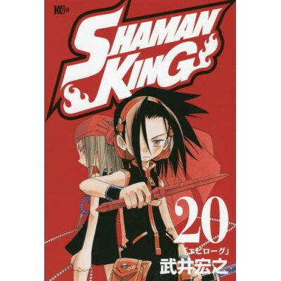 SHAMAN KING  20 /講談社/武井宏之
