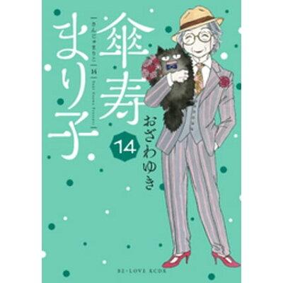 傘寿まり子  14 /講談社/おざわゆき