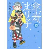 傘寿まり子  15 /講談社/おざわゆき