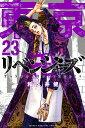 東京卍リベンジャーズ  23 /講談社/和久井健