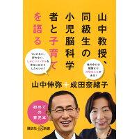 山中教授、同級生の小児脳科学者と子育てを語る   /講談社/山中伸弥