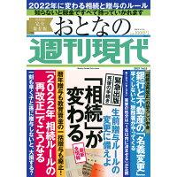 おとなの週刊現代 完全保存版 2021 Vol.5 /講談社