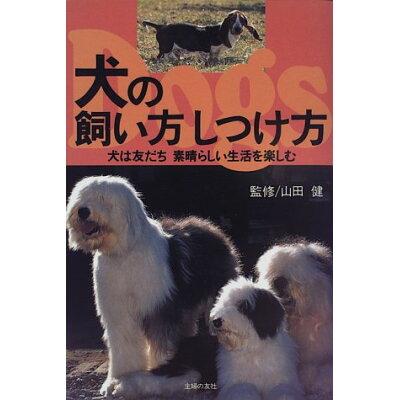 犬の飼い方しつけ方 犬は友だち素晴らしい生活を楽しむ  /主婦の友社/主婦の友社