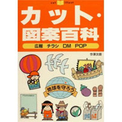 カット・図案百科 広報チラシDM POP  /主婦の友社/今津次朗