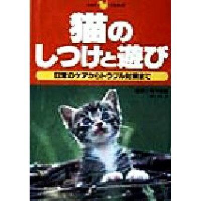 猫のしつけと遊び 日常のケアからトラブル対策まで  /主婦の友社/主婦の友社