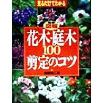 最新図解花木・庭木100剪定のコツ 見るだけでわかる  /主婦の友社/船越亮二