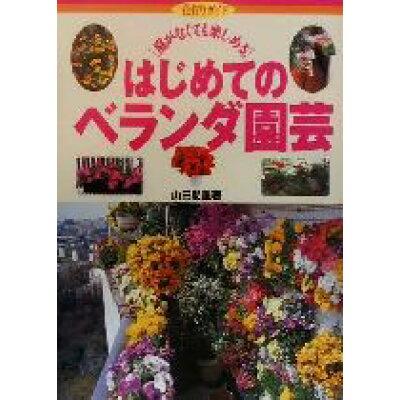 はじめてのベランダ園芸 庭がなくても楽しめる  /主婦の友社/山田朋重