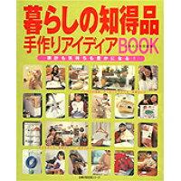 暮らしの知得品手作りアイディアbook   /主婦の友社