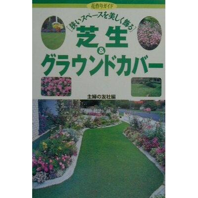 芝生&グラウンドカバ- 狭いスペ-スを美しく飾る  /主婦の友社/主婦の友社