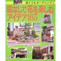 庭なしで花を楽しむアイデア165 狭くてもガ-デニング!  /主婦の友社