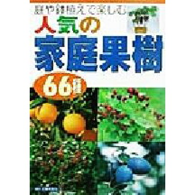 人気の家庭果樹66種 庭や鉢植えで楽しむ  /主婦の友社/主婦の友社
