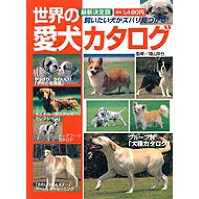 世界の愛犬カタログ 飼いたい犬がズバリ見つかる! 最新決定版  /主婦の友社/福山英也