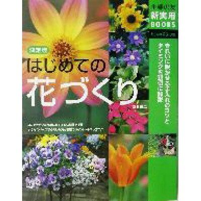 はじめての花づくり きれいに咲かせる手入れのコツとタイミングを親切に解  /主婦の友社/室谷優二
