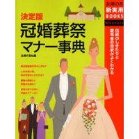 冠婚葬祭マナ-事典 伝統のしきたりと慶弔金の目安がよくわかる 決定版  /主婦の友社/主婦の友社