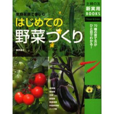 はじめての野菜づくり 家庭菜園で楽しむ 70種の育て方がひと目でわかる!  /主婦の友社/主婦の友社