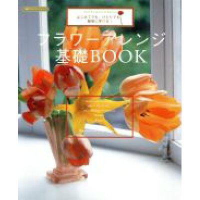 フラワ-アレンジ基礎book はじめてでも、ひとりでも、簡単に学べる!  /主婦の友社