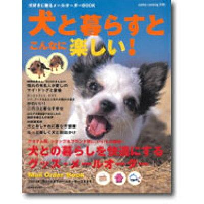 犬と暮らすとこんなに楽しい! 犬好きに贈るメ-ルオ-ダ-book  /主婦の友社