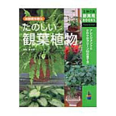 たのしい観葉植物 お部屋を飾る アレンジメントとさわやかグリ-ン50  /主婦の友社/主婦の友社