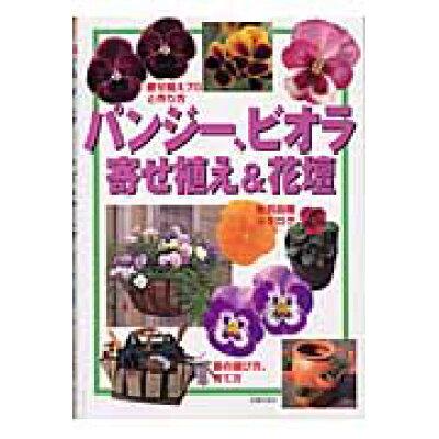 パンジ-、ビオラ寄せ植え&花壇 園芸ガイド  /主婦の友社/主婦の友社