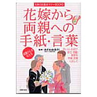 花嫁から両親への手紙・言葉   /主婦の友社/主婦の友社