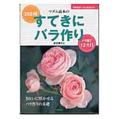 マダム高木のすてきにバラ作り 256種  /主婦の友社/高木絢子(バラ)
