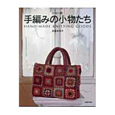 手編みの小物たち パピ-発  /日本タクソン/赤星末利子